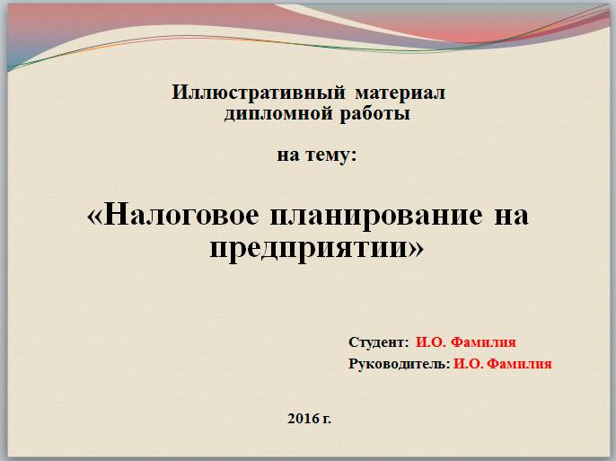 подмосковный титульный для презентаций просьбе